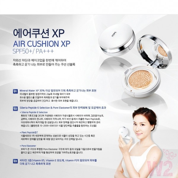 iope-air-cushion-xp-natural